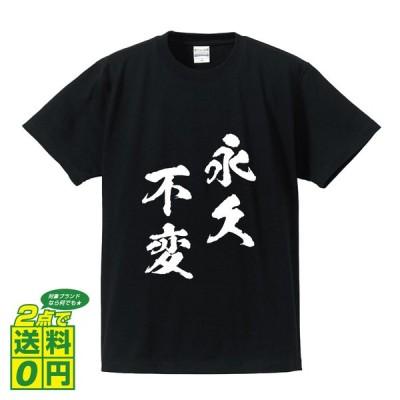 永久不変 (えいきゅうふへん) オリジナル Tシャツ 書道家が書く プリント Tシャツ ( 四字熟語 ) メンズ レディース キッズ