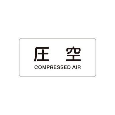 JIS配管識別明示ステッカー ヨコ 圧空 英語表記あり 小 10枚1セット 383503 184478