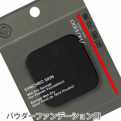 SHISEIDO(資生堂)シンクロスキン ウエット‐ドライ スポンジ(パウダーファンデーション用)