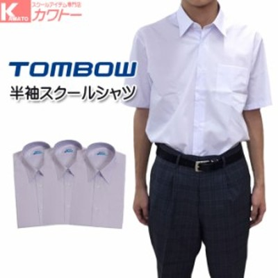 送料無料 スクールシャツ 半袖 トンボ ノンアイロン 抗菌防臭 学生服シャツ 形態安定 男子 カッターシャツ 学生シャツ 白 A体 3枚セット