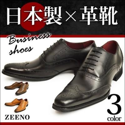 ビジネスシューズ 靴 メンズ 革靴 メンズ ビジネスシューズ ウィングチップ レースアップ スクエアトゥ 内羽 紐靴 紳士靴 仕事用 Zeeno ジーノ 在庫処分