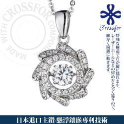 日本進口主鑽【CROSSFOR】項鍊【Dancing Stone 浪漫情愫】純銀懸浮閃動項鍊 -單一款式