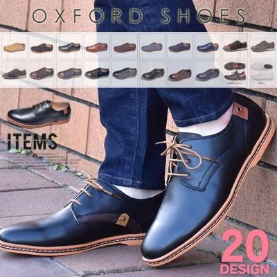オックスフォードシューズ メンズ 靴 カジュアル ローファー おしゃれ