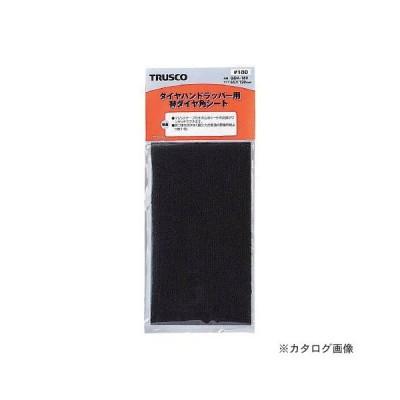 TRUSCO ダイヤハンドラッパー用替シート #320 GDA-320