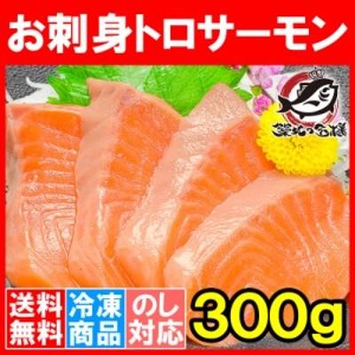 送料無料 サーモン トロサーモン お刺身用 300g前後 トラウトサーモン 刺身 鮭 さけ しゃけ 寿司 業務用 炙りトロサーモン