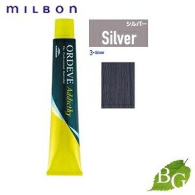 ミルボン オルディーブ アディクシー スタンダードライン (3-Silver シルバー) 80g