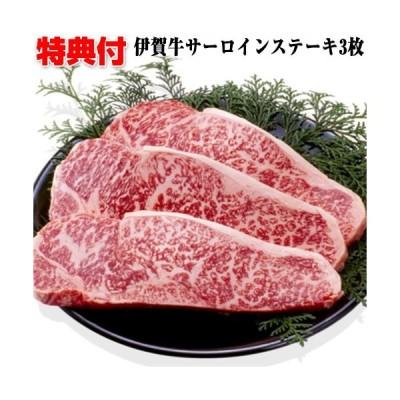 伊賀牛 サーロインステーキ 3枚 (100g×3枚) ブランド肉 ステーキ肉 お正月 クリスマス 通販 お取り寄せ パーティー 誕生日 記念日 お歳暮 お中元 母の日