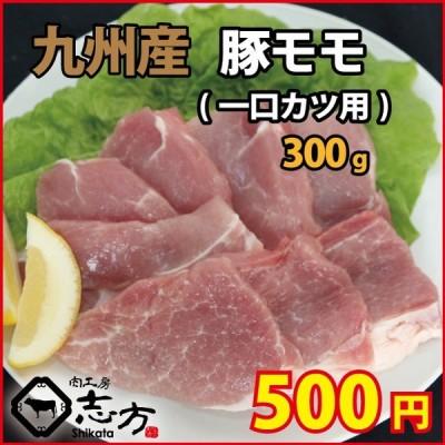 九州産 豚モモ一口カツ用 300g 豚肉 国産 国内産