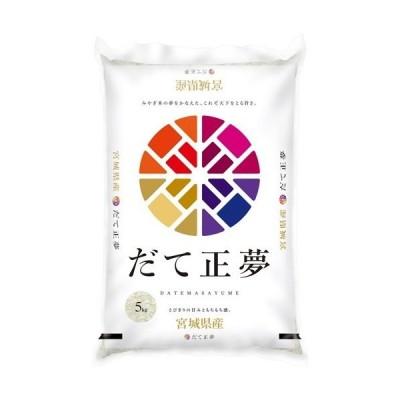 令和2年産 宮城県産 だて正夢 ( 5kg )/ パールライス ( 米 )