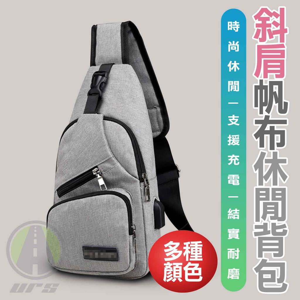 側背包 斜肩包 帆布包 背包 單肩包 側背 胸包 韓版 小胸包 USB充電 包包 三角包 錢包 學生 書包 URS
