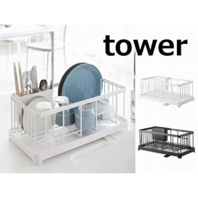 水切りワイヤーバスケット タワー ホワイト ブラック tower 2875 2876  水切りかご 水切りカゴ 水切りラック 水切りトレー 水切りバスケ
