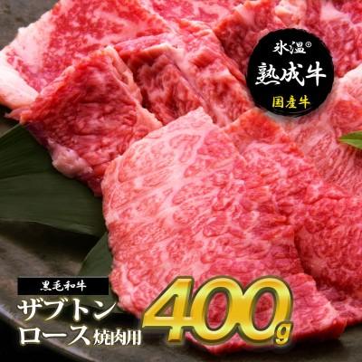 氷温(R)熟成牛 ザブトンロース焼肉用400g【黒毛和牛】