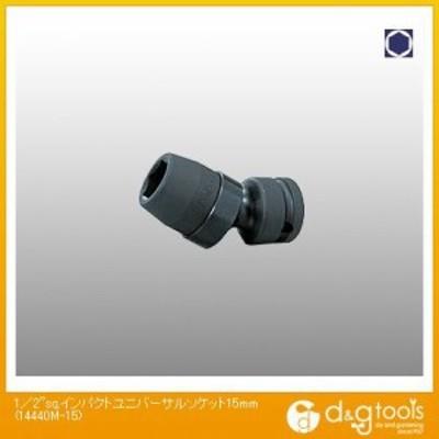 コーケン 1/2sq.インパクトユニバーサルソケット 15mm 14440M-15