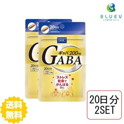 お試しDHC ギャバ(GABA)20日分(20粒) ×2セット