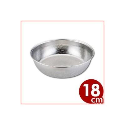 UK パンチングボールざる 浅型 18cm 18-8ステンレス製 水切りざる 麺ザル 穴あきボウル