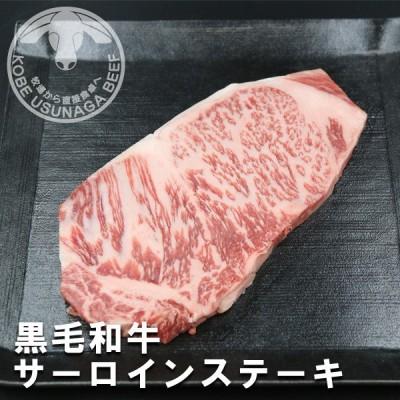 黒毛和牛 サーロイン ステーキ 200g 牛肉 ステーキ