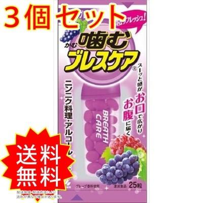 3個セット 噛むブレスケアジユーシーグレープ25粒 小林製薬 マウスウォッシュ まとめ買い 通常送料無料