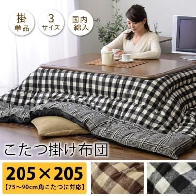 こたつ布団 正方形 幅75 幅80 幅90 日本製 チェック ツイード調 パッチワーク こたつ掛け布団 205×205cm おしゃれ