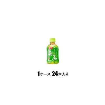あなたのお茶 280ml(1ケース24本入) サンガリア 返品種別B