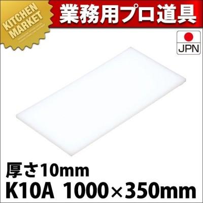 まな板 K10A 1000× 350×10mm (運賃別途) (N)