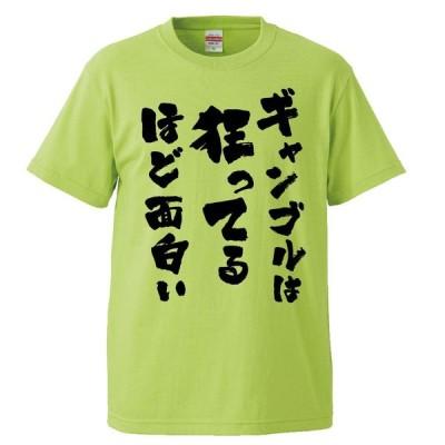 おもしろTシャツ ギャンブルは狂ってるほど面白い ギフト プレゼント 面白 メンズ 半袖 無地 漢字 雑貨 名言 パロディ 文字