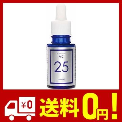 ビタミンC 美容液 プラスキレイ プラスピュア VC25 ピュアビタミンC25%配合 両親媒性美容液 (10mL(約1ケ月分))
