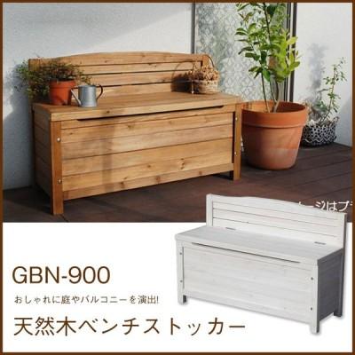 5/6 09:59までポイント5倍! ガーデンベンチ 収納 天然木 ストッカー (GBN-900BR) ガーデニング