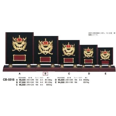 表彰用楯 CB-5518-B サイズ縦305mm×横265mm