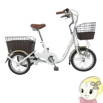 【メーカー直送】 MG-TRE16G ミムゴ SWING CHARLIE ロータイプ 三輪自転車G ホワイト