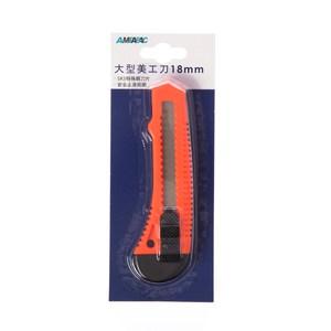 大型美工刀18mm(新)