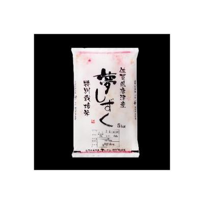 ふるさと納税 唐津市 令和3年唐津産「夢しずく」(新米)5kg