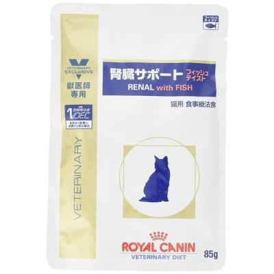 療法食 ロイヤルカナン キャットフード 腎臓サポート パウチ フィッシュ 85g×24 (ケース販売)
