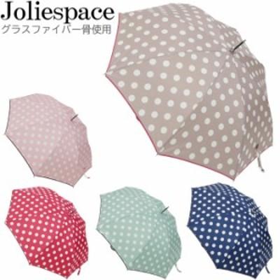 傘 レディース おしゃれ 長傘 ジャンプ 雨傘 コインドット柄 全5色 20-2059 アンブレラ 丈夫 梅雨 レイングッズ 送