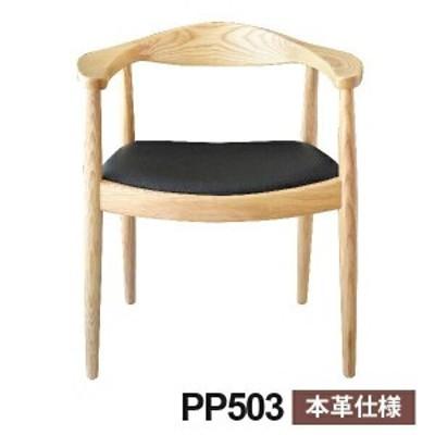 ウェグナー PP503 The Chair(ザ チェア) 本革仕様 北欧 木製 デザイナーズ リプロダクト ダイニングチェア 椅子 北米産ホワイトアッシュ