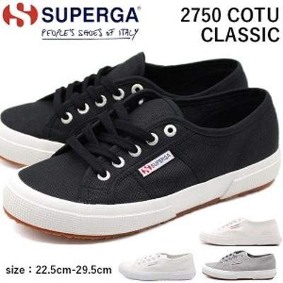 スニーカー メンズ レディース 靴 黒 白 ブラック ホワイト グレー シンプル スペルガ SUPERGA 2750 COTU CLASSIC 平日3~5日以内に発送
