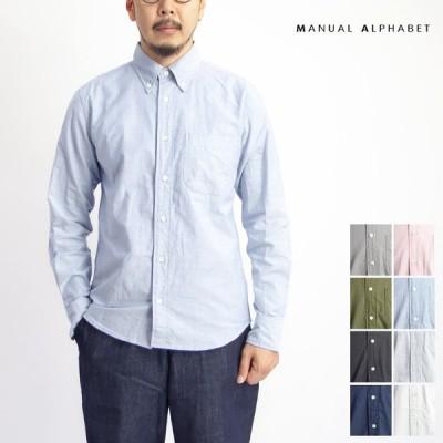 マニュアルアルファベット MANUAL ALPHABET スーピマ綿 プレミアムオックスフォードシャツ ボタンダウン Suitable Fit 日本製 メンズ