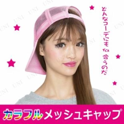 カラフルメッシュキャップ ライトピンク 雑貨 おしゃれ ファッション レディース 帽子 ライト ハット キャップ アパレル 女性用