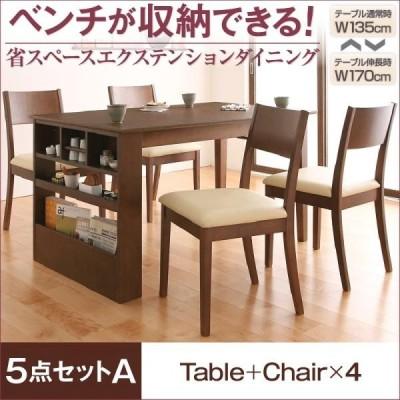 ダイニングテーブルセット 4人用 おしゃれ 省スペース 伸縮 5点セット(テーブル135-170+チェア4脚)
