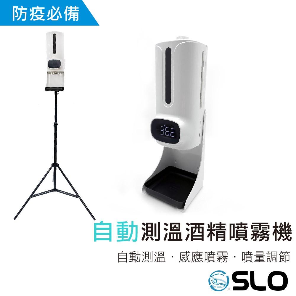 【自動測溫酒精噴霧機】K9 pro plus手部消毒自動測溫一體機 K10pro 額溫酒精噴霧機 酒精噴霧器