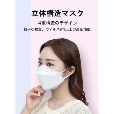 KF94 マスク 4層構造 (KN95同級) 50枚入 柳葉型 大人用 3D 不織布 男女兼用 通勤 立体マスク 小顔 飛沫防止 飛沫感染 感染予防 口紅付きにくい
