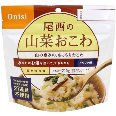 Onisi 尾西の山菜おこわ 50袋入 非常食 アルファ米 保存食 防災 非常用 長期保存 備蓄 避難生活
