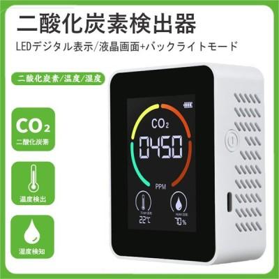 2021年最新防疫製品【送料無料】【品質保証】二酸化炭素濃度測定器 二酸化炭素測定 CO2 CO2マネージャー 温度測定 湿度測定 二酸化炭素 濃度 測定