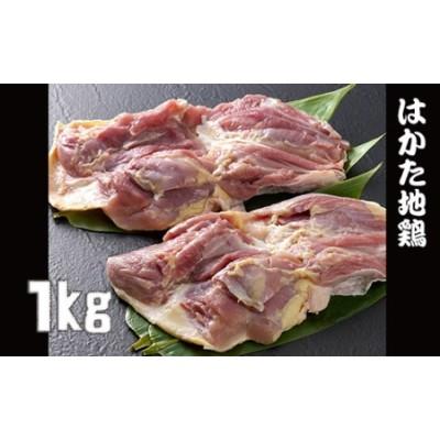 2L6 はかた地どり もも肉 1kg