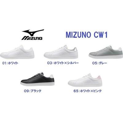スニーカー ミズノ 男女兼用 CW1 コートスニーカー MIZUNO 送料無料