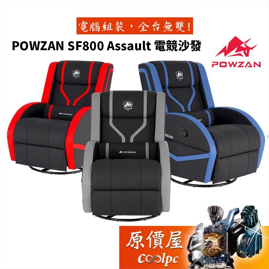 Powzan Sf800 Assaul 沙發電競椅 360°旋轉/曲面扶手/搖椅設計/沙發/原價屋