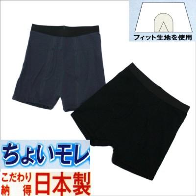【日本製】男性用 軽失禁パンツ2色セット【男性用失禁パンツ】【軽失禁50cc対応】【介護】メンズ インナー