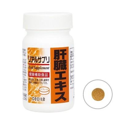 美容 健康 サプリメント 健康サプリメント リアルサプリ 肝臓エキス M(ボトル)|2760-411043
