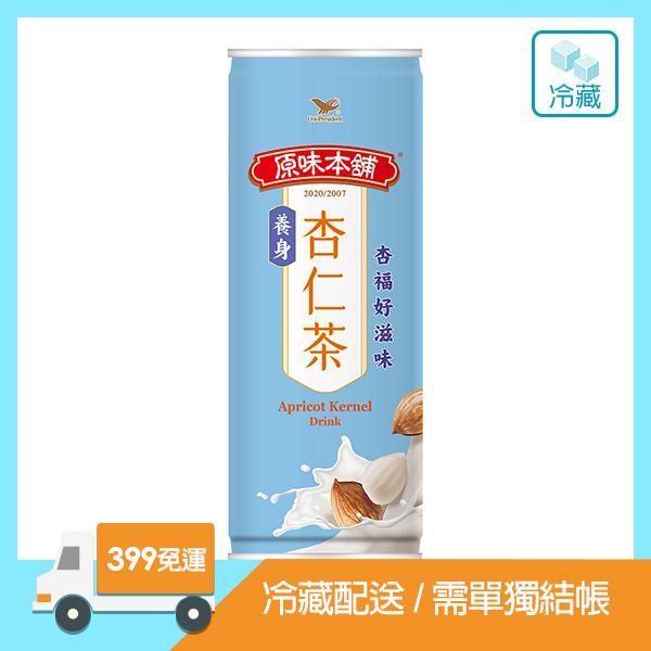 冷藏-原味本舖養身杏仁茶240ml_廠商直送