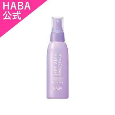 HABA ハーバー公式 ふんわり艶ミスト 120mL(ヘアローション)