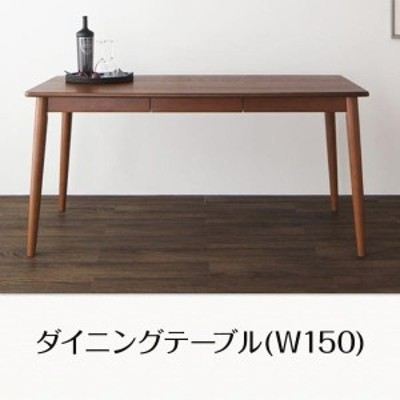 ダイニングテーブル 幅150cm ファミリー向け ウォールナット材 ダイニングテーブル おしゃれ